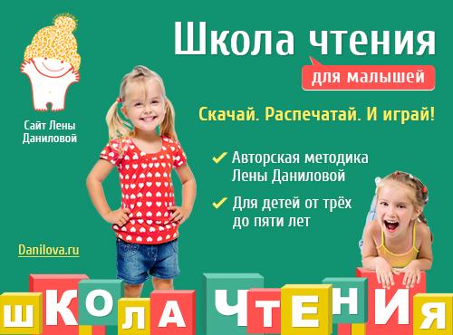 Школа чтения для малышей - присоединяйтесь!