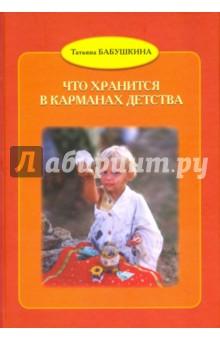 Книги Татьяны Бабушкиной (читать онлайн)
