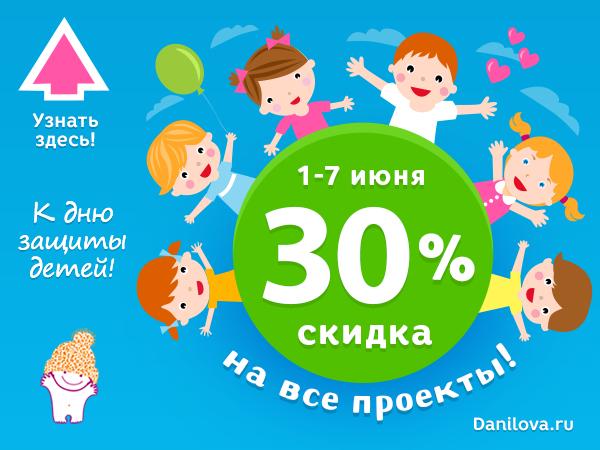 Скидка 30% на проекты Danilova.ru!