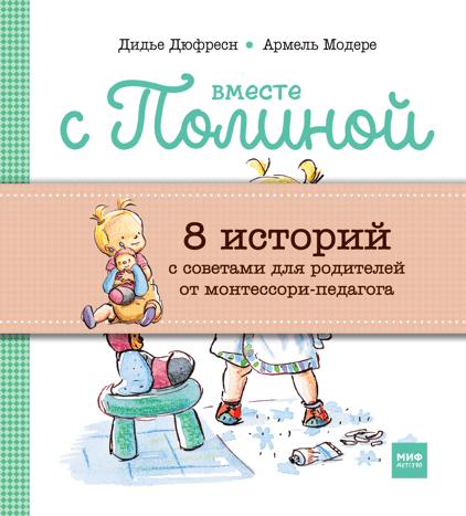 6 отличных книг для малышей