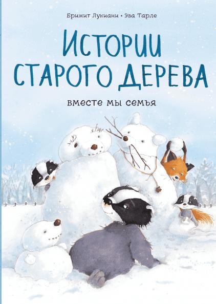 Книжная полка. Декабрь