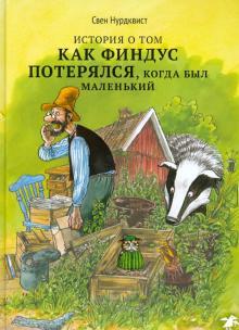 Что мы с Егором читали от рождения до трёх лет: обзор лучших книг