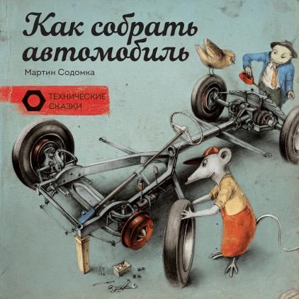 Книжная полка. Сентябрь 2020