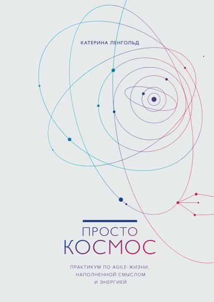 Книжная полка. Октябрь