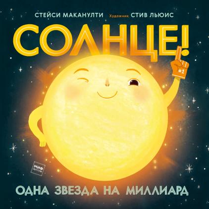 Книжная полка. Космос